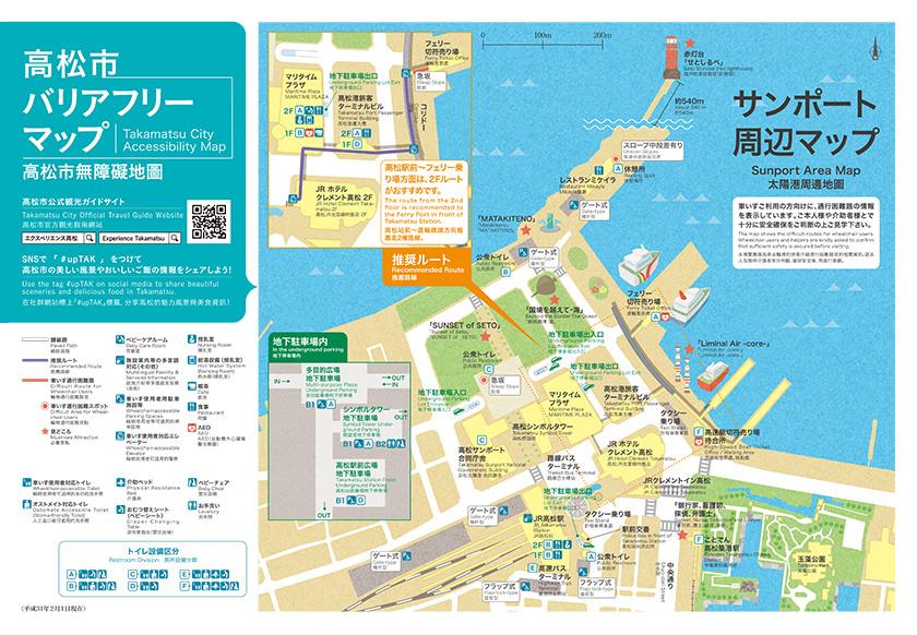 高松市バリアフリーマップ